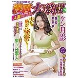 漫画大激闘 Vol.11 (RK MOOK)