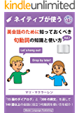 ネイティブが使う英会話のために知っておくべき句動詞の知識と使い方(Vol.1)