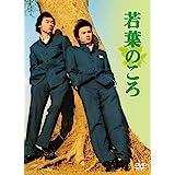 若葉のころ DVD-BOX リニューアル版