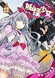 妖怪少女―モンスガ― 12 (ヤングジャンプコミックス)