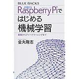 カラー図解 Raspberry Piではじめる機械学習 基礎からディープラーニングまで (ブルーバックス)