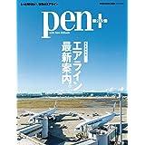 Pen+(ペン・プラス)『完全保存版 エアライン最新案内。』 (メディアハウスムック)