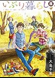 いぶり暮らし  8巻 (ゼノンコミックス)