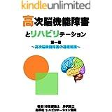 高次脳機能障害とリハビリテーション 第一巻 ~高次脳機能障害の基礎知識~