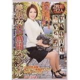 美熟女8時間スペシャル 2枚組×32人 [DVD]