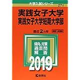 実践女子大学・実践女子大学短期大学部 (2019年版大学入試シリーズ)
