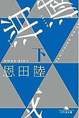 消滅 VANISHING POINT (下) (幻冬舎文庫) Kindle版