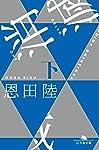 消滅 VANISHING POINT (下) (幻冬舎文庫)