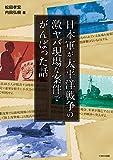 日本軍が太平洋戦争の激ヤバ現場な案件でがんばった話