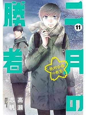 二月の勝者 ー絶対合格の教室ー (11) (ビッグコミックス)
