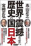 世界を震撼させた歴史の国日本 (一般書)