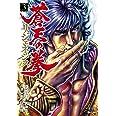 蒼天の拳 リジェネシス (3) (ゼノンコミックス)