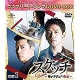 スケッチ~神が予告した未来~ BOX1(コンプリート・シンプルDVD‐BOX5,000円シリーズ)(期間限定生産)
