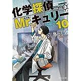 化学探偵Mr.キュリー10 (中公文庫 き 40-15)
