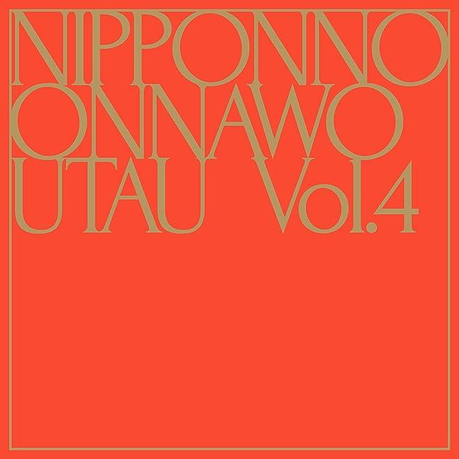 NIPPONNO ONNAWO UTAU Vol.4(初回生産限定盤)