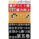 YAMA先生の囲碁サポートコラム5巻: 読むだけで差がつく囲碁パーフェクト攻略ガイド (Studio風鈴亭文庫)