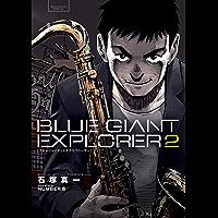 BLUE GIANT EXPLORER(2) (ビッグコミックス)