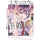 カッコウの許嫁(8) (講談社コミックス)