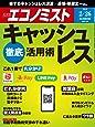 週刊エコノミスト 2019年 2/26 号