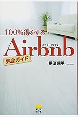 100%得するAirbnb完全ガイド 単行本