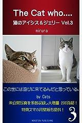 The Cat who.... 猫のアイシス&ジェリー Vol.3: この世には遊びに来ているんだと思っている。 by Cats. (The Cat who.... アイとちび) Kindle版
