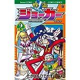 怪盗ジョーカー (9) (てんとう虫コロコロコミックス)