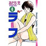 ラフ(4) (少年サンデーコミックス)