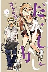 だがしかし(5) (少年サンデーコミックス) Kindle版