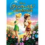 ティンカー・ベルと流れ星の伝説 [DVD]