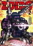 新装版 機獣新世紀 ZOIDS【電子限定特典付】(2)