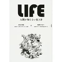 LIFE<ライフ> 人間が知らない生き方