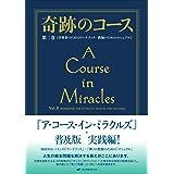 奇跡のコース 第二巻 学習者のためのワークブック/教師のためのマニュアル―普及版