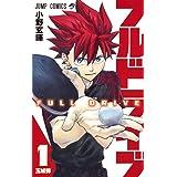 フルドライブ 1 (ジャンプコミックス)