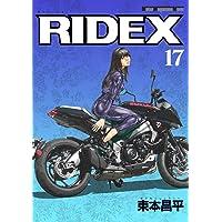 RIDEX (ライデックス) 17 (Motor Magazine Mook)