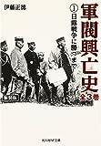 軍閥興亡史〈1〉日露戦争に勝つまで (光人社NF文庫)