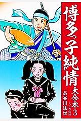 博多っ子純情 大合本 3 Kindle版