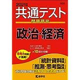 共通テスト問題研究 政治・経済 (2021年版共通テスト赤本シリーズ)
