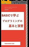 BASICで学ぶプログラミングの基本と演習