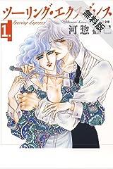 ツーリング・エクスプレス【期間限定無料版】 1 (白泉社文庫) Kindle版