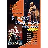 フリージャズ&フリーミュージック1981~2000:開かれた音楽のアンソロジー(ディスクガイド)