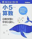 小学ニューコース小5算数 (小学ニューコース参考書)