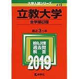 立教大学(全学部日程) (2019年版大学入試シリーズ)