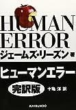 ヒューマンエラー 完訳版