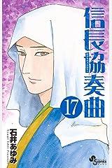 信長協奏曲(17) (ゲッサン少年サンデーコミックス) Kindle版