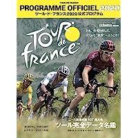 ツール・ド・フランス2020公式プログラム (ヤエスメディアムック637)