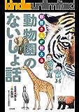 獣医さんが教える動物園のないしょ話 (本当にあった笑える話)