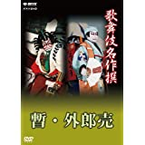 歌舞伎名作撰 歌舞伎十八番の内 暫 歌舞伎十八番の内 外郎売 [DVD]