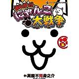 まんがで!にゃんこ大戦争(1) (てんとう虫コミックススペシャル)