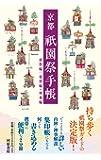 京都祇園祭手帳 (河原書店の手帳ブック)