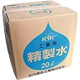 古河薬品工業(KYK) 精製水 20L 液色 無色透明 295×288×286 05-201
